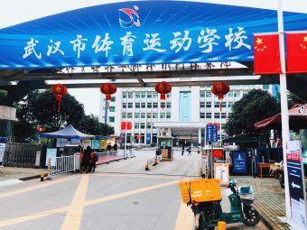武汉市江汉二桥体育训练基地停车场