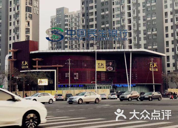 巴奴毛肚火锅(商鼎路店)图片 - 第599张