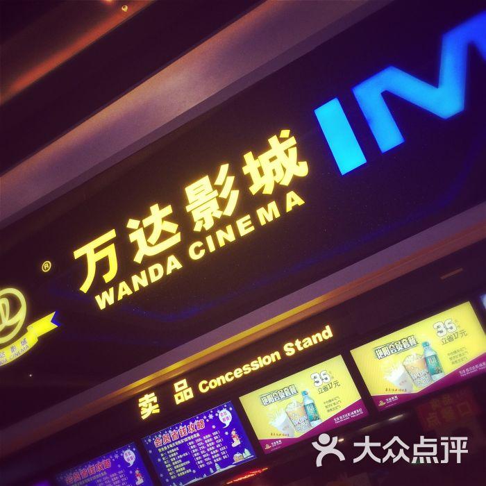 万达影城电影(郴州国际时代广场)-生源-郴州电影-大众2018漫威图片上映时间表图片