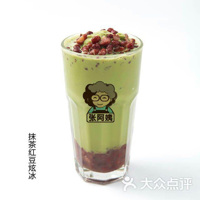 张阿姨奶茶抹茶红豆炫冰图片 - 第3张