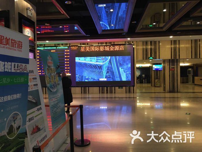 星美国际影城(金源店)-图片-北京电影-大众点评网