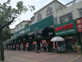 贵隆商场(第三分店)