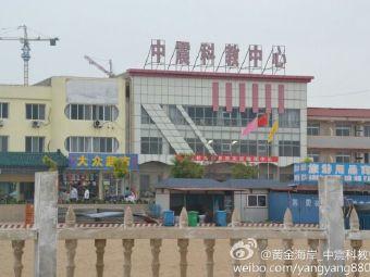中震科教活动中心