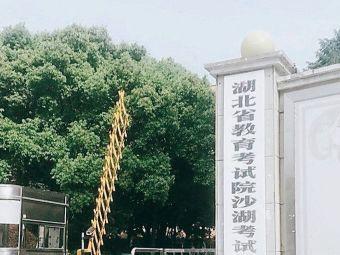 湖北省教育考试院沙湖考试基地