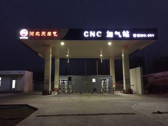 河北天然气CNG加气站晋州NO.001