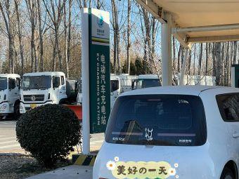 国家电网汽车充电站(喜来登酒店潮白河店东南)