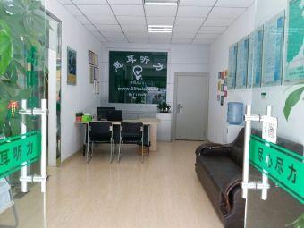 惠耳听力助听器验配中心(温陵北路店)