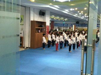 道和国际武道教育学院