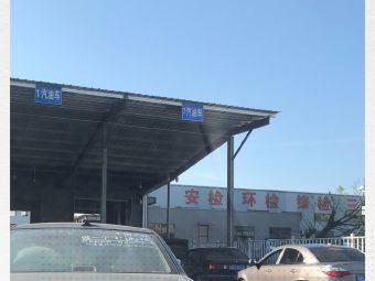 奉化市机动车安全检测站
