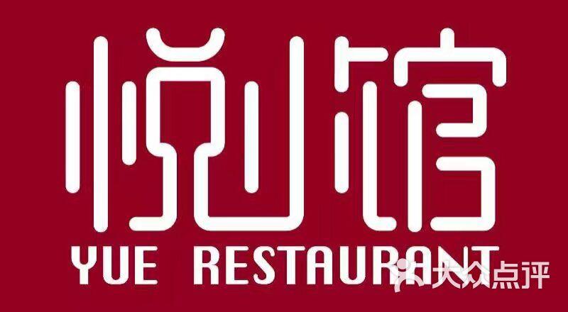 悦小馆(华侨城店)logo图片 - 第1711张图片