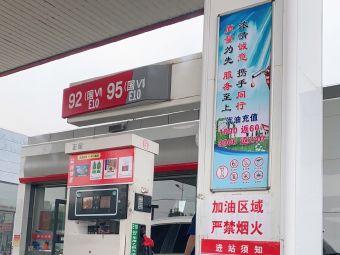冀东石化物贸金三角加油站