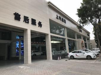 广物骏孚上汽荣威4S店(小市体育馆店)
