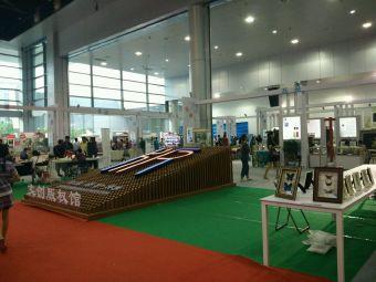 国际展览中心