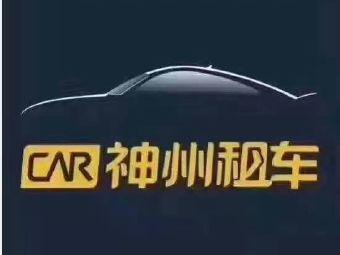 神州租车(延吉高铁服务点)