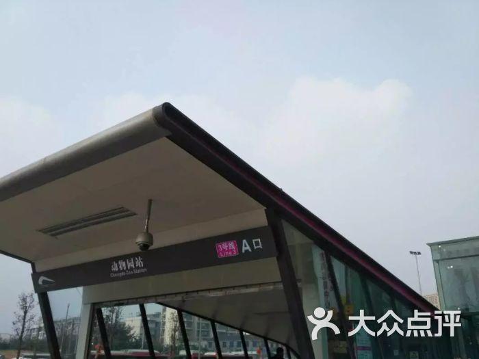 动物园-地铁站图片 - 第2张