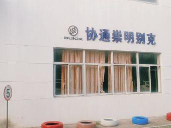 上海协通崇明别克4S店(崇明店)