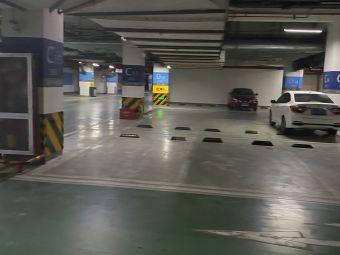 水门绿园地下车库