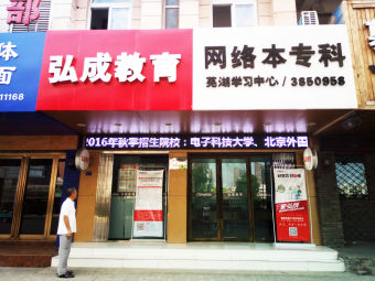 弘成学习中心(芜湖店)