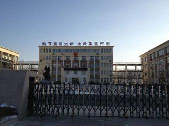 高青双语学校