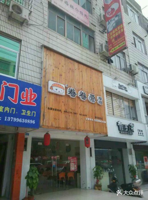 女儿喜爱吃美食,今天周末就带她来这里买一.小吃中国故事寿司图片