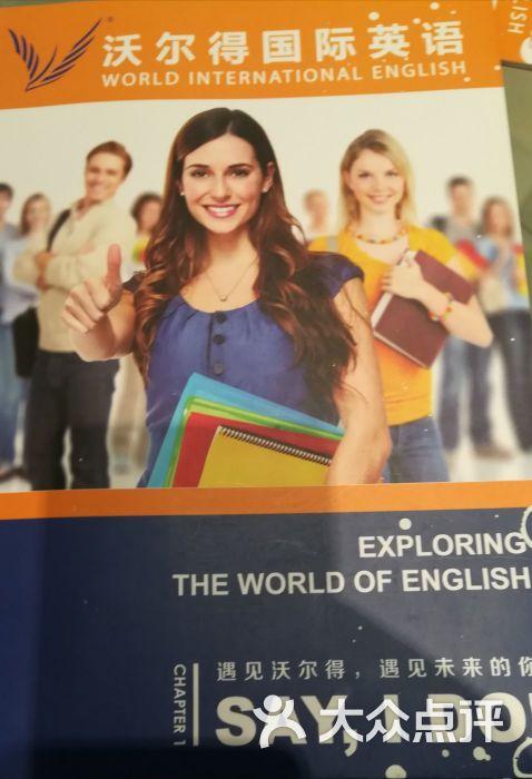 沃尔得国际英语老师风采图片 - 第1张