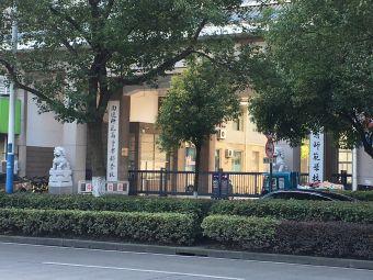 如皋高等师范学校(集贤校区)