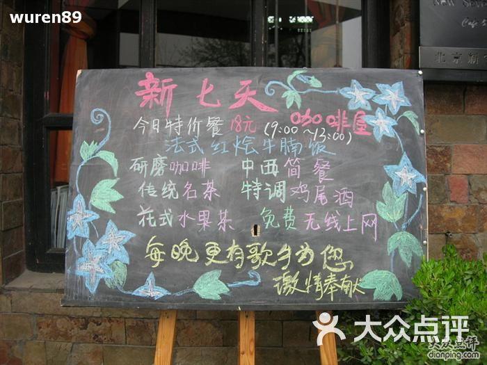新7天咖啡厅(人大店)黑板报图片 - 第1张