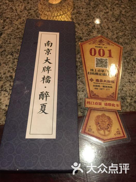 南京大牌档(中山陵店)菜单图片 - 第9961张
