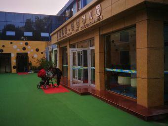 贝美国际绿溢幼儿园