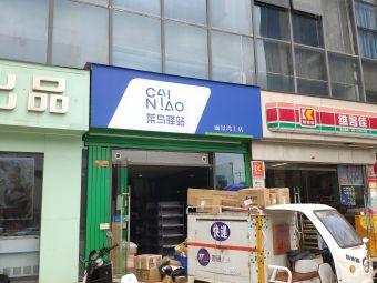 菜鸟驿站(丽景湾上店)