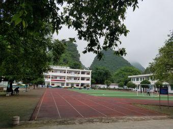 桂林市何家村中心小学