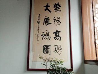 鄢陵县神韵书法艺术教育中心