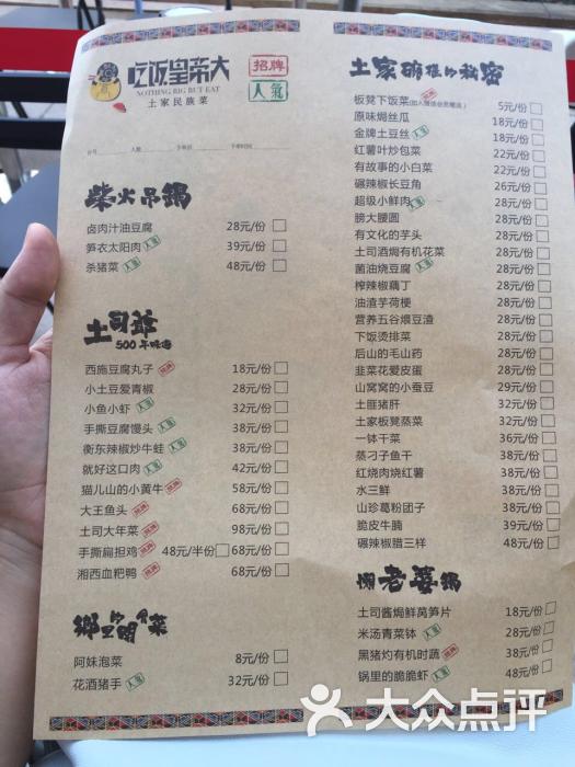 吃饭皇帝大(五江天街店)-菜单表图片-长沙美食-大众