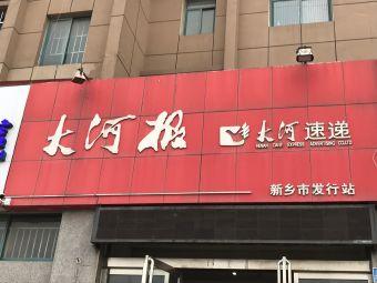 大河报大河速递新乡市发行站