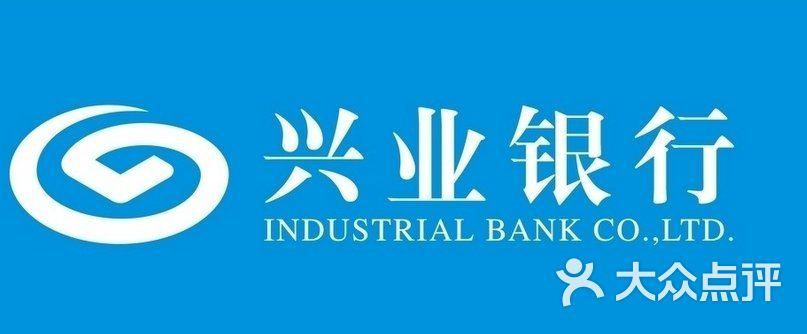 兴业银行(友谊路支行)-兴业银行logo图片-西安生活