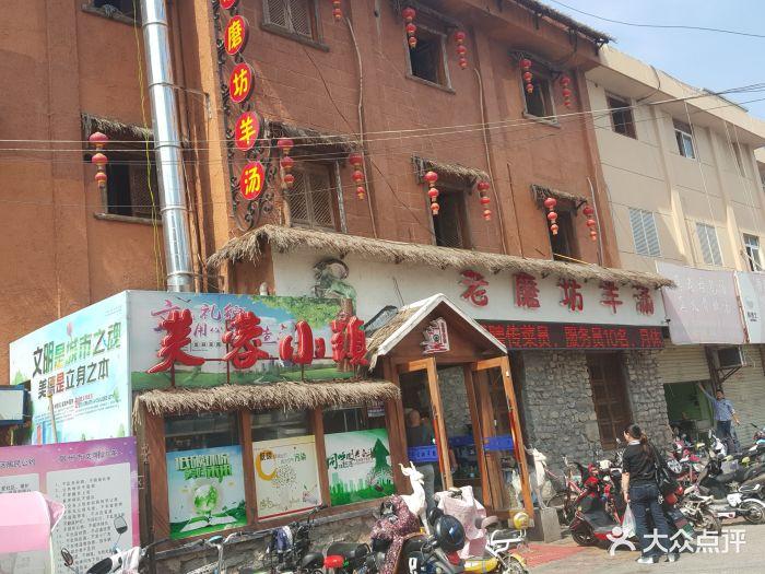 芙蓉小镇老磨坊羊汤馆-图片-宿州美食-大众点评网图片