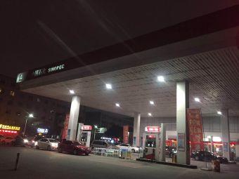 中国石化江苏溧阳湾里加油站(天目路站)