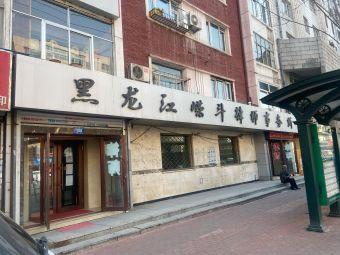 黑龙江嵘斗律师事务所