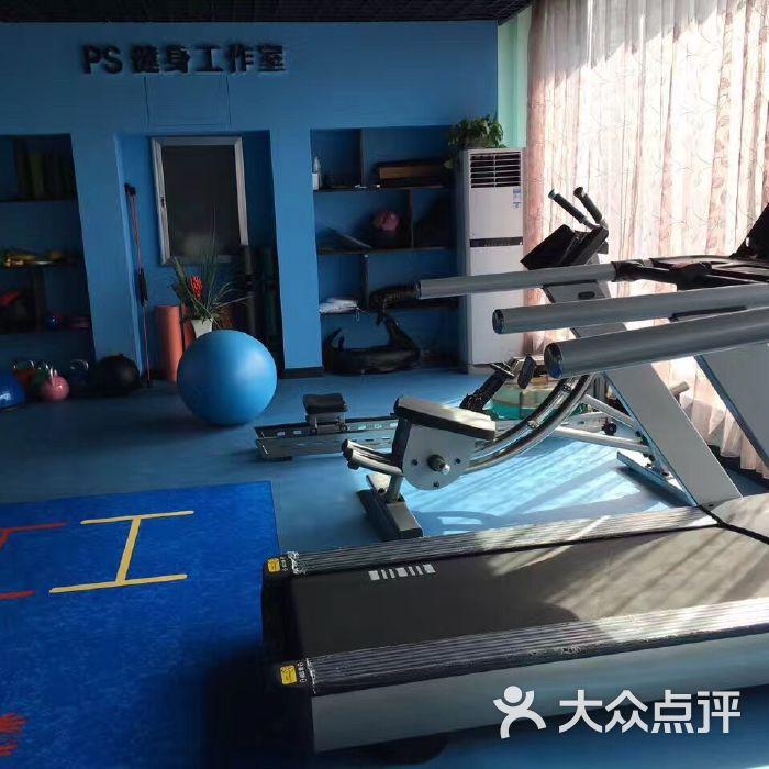 ps健身工作室图片-北京私教工作室-大众点评网
