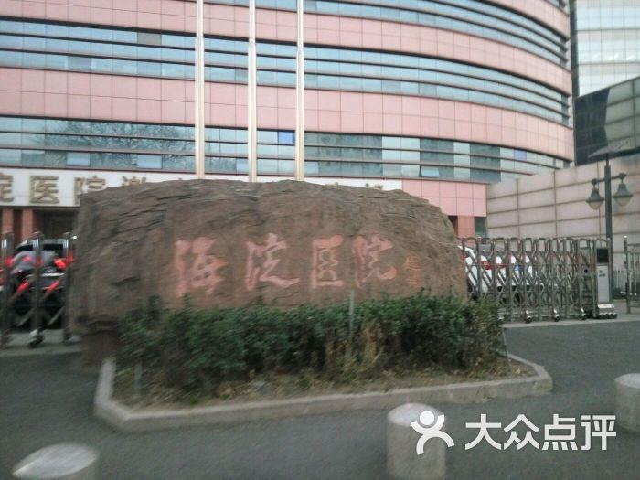 海淀医院-图片-北京医疗健康-大众点评网