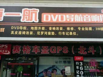 车一航DVD导航音响批发商行