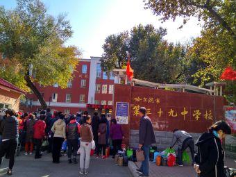哈尔滨市第三十九中学校