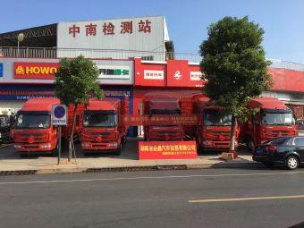 湖南省金鑫汽车贸易有限公司