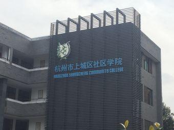 上城区社区学院