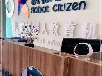 机械公民儿童机器活动中心