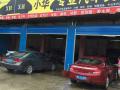 小华专业汽车美容服务
