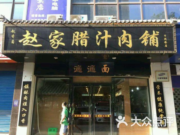 赵家腊汁肉铺怎么样,好不好的默认点评-吉县-大众