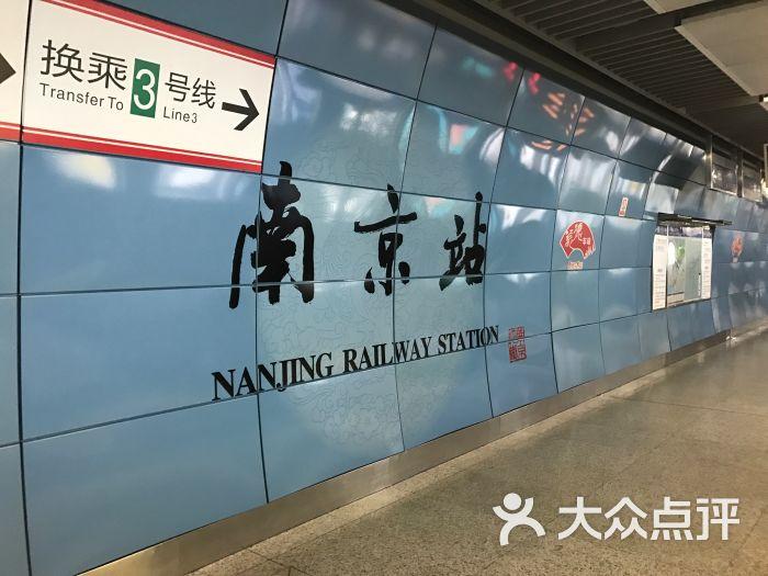 南京站地铁站图片 - 第5张