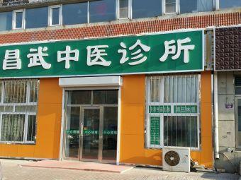 李昌武中西医诊所