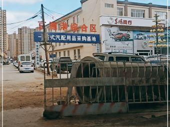 京源港国际汽配城